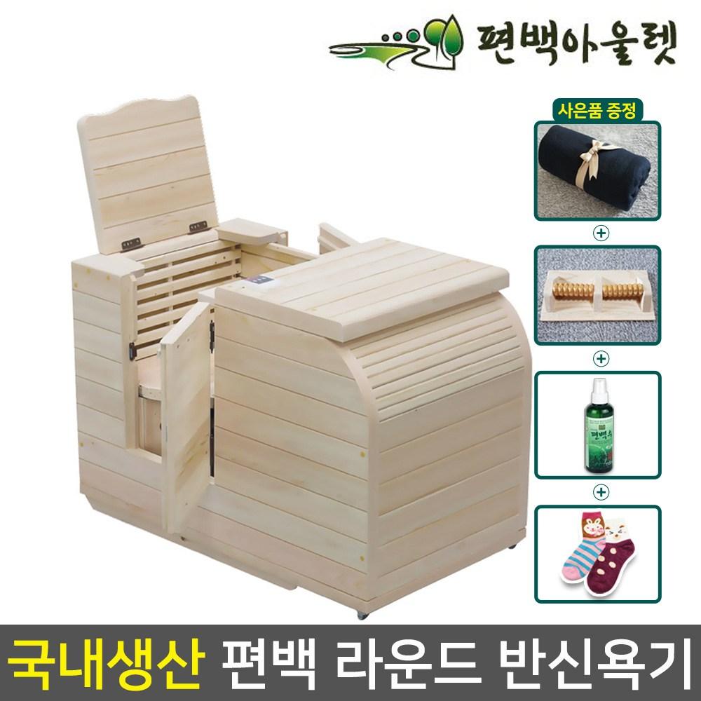 편백아울렛 GSN-1301 편백 나무 건식 반신욕기(전체편백) 히노끼 원적외선 수족냉증 국내생산, GSN-1302 청옥(등받이/의자)