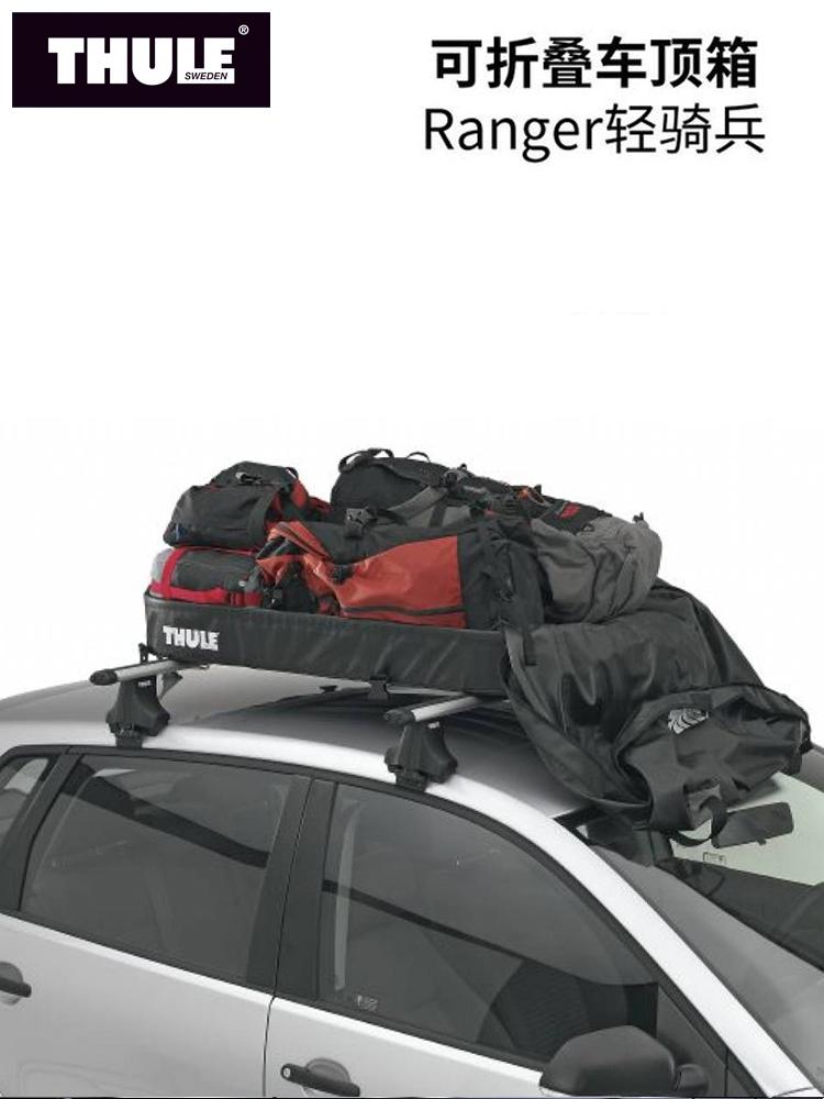 루프박스 THULE/자동차 개조 접이식 차량윗부분 상자빅 트렁크 경기병 90 280리터
