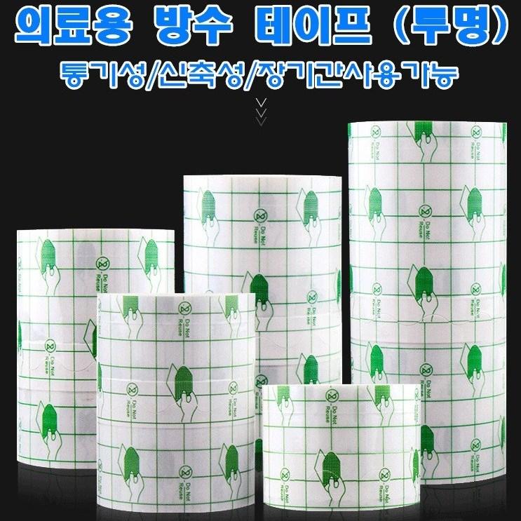건성 의료용 방수 테이프, 1세트 (POP 1810481362)