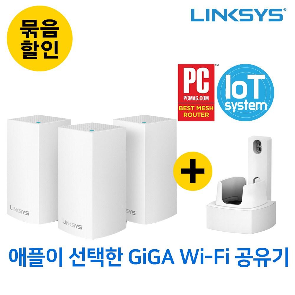링크시스 벨롭 묶음할인 메시 와이파이 Wi-Fi 듀얼밴드 기가비트 공유기 AC3900 무선공유기 3팩+벽면거치대, 세트구성_WHW0103-KR+WHA0301