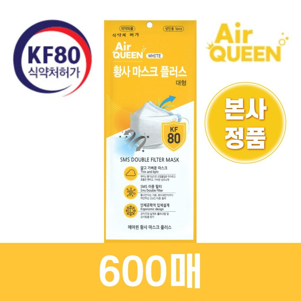 에어퀸 KF80 마스크 100매 600매 대형 소형(수량제한없음), 에어퀸 KF80 소형 600매, 소형 (POP 4791188745)