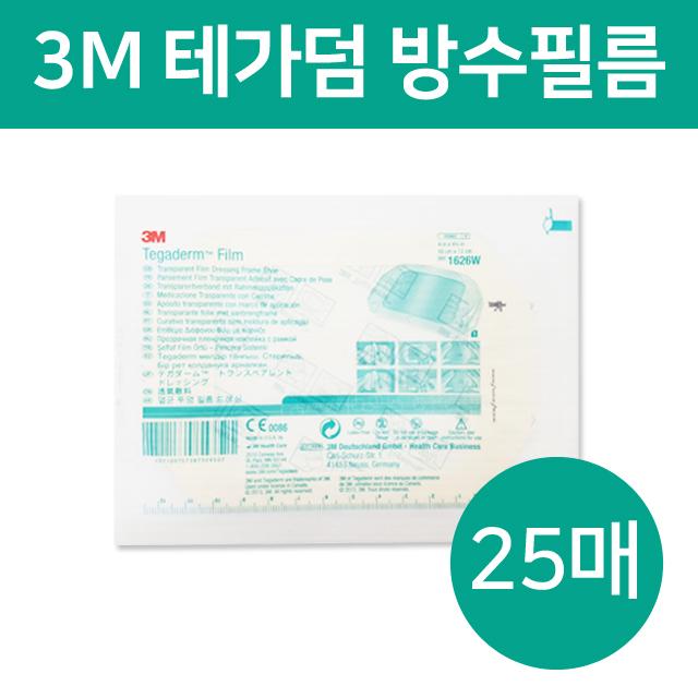 3M 테가덤 방수밴드 멸균 투명 필름 드레싱 1626W 25매