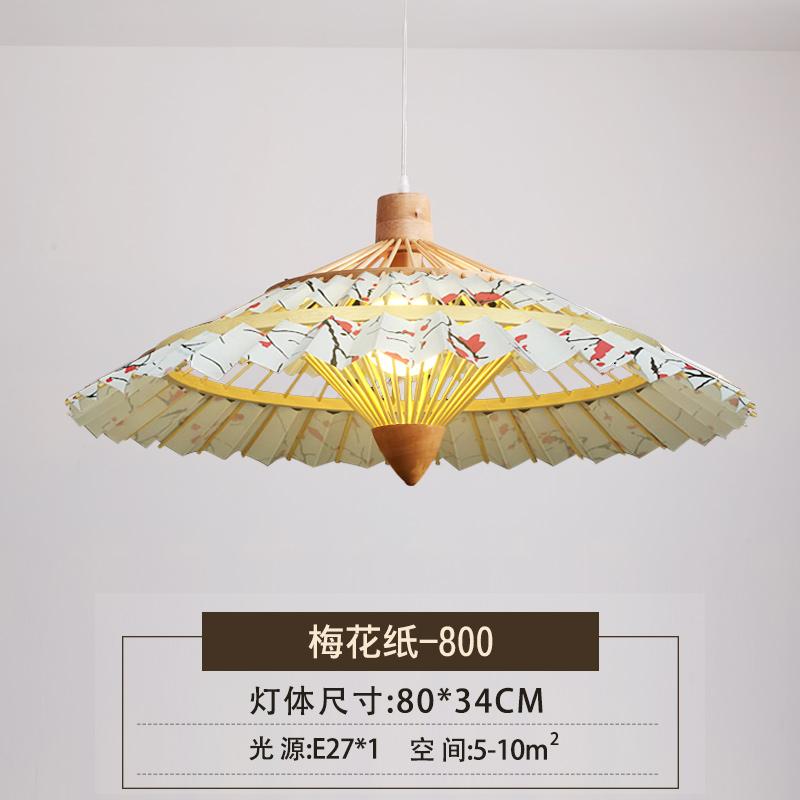 LED우산 중식 팬던트등 우산 호텔 식당 다실 회의실 장식 거실