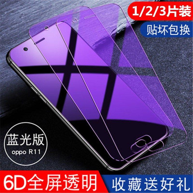 에그플래닛 보호필름 OPPOR11R11T 강화유리 필름 풀 스크린 저항 블루레이 R11KT 고화질 방폭 55 인치 핸드폰, 풀 스크린 유리 방폭 저항 블루레이