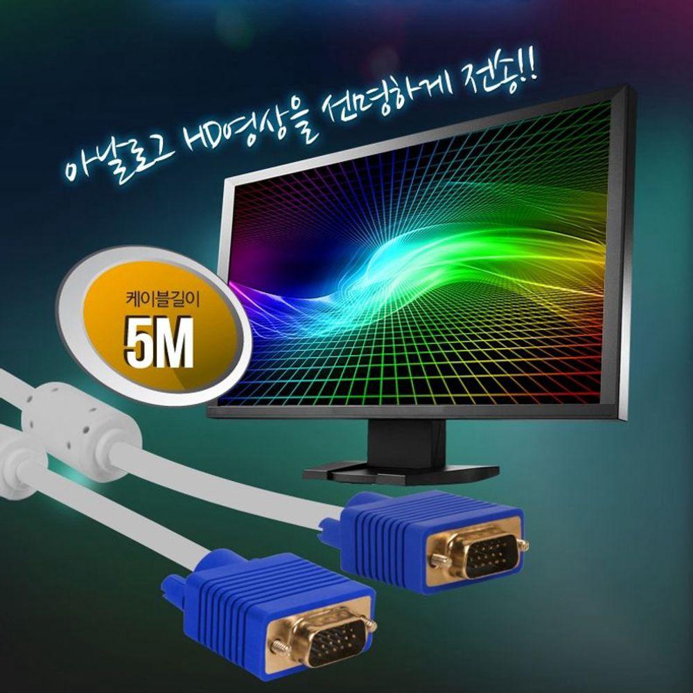 NEXT - RGB VGA 케이블 5m 폭넓은 호환성-노이즈필터, 없음