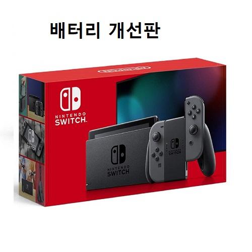 Nintendo Switch 닌텐도 스위치 신품 배터리 개선판 색상2종 네온블루레드 그레이 해외직배송 한글지원제품, Nintendo Switch 그레이