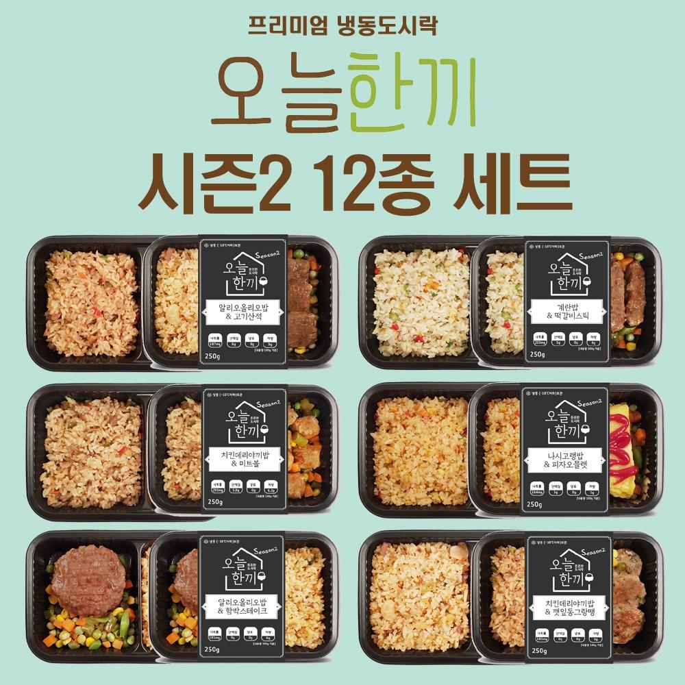 오늘한끼 시즌2 도시락 12팩 냉동 간편조리 건강 식단조절 저칼로리 저염식 다이어트 혼밥 야식 간식 식사대용 간편식