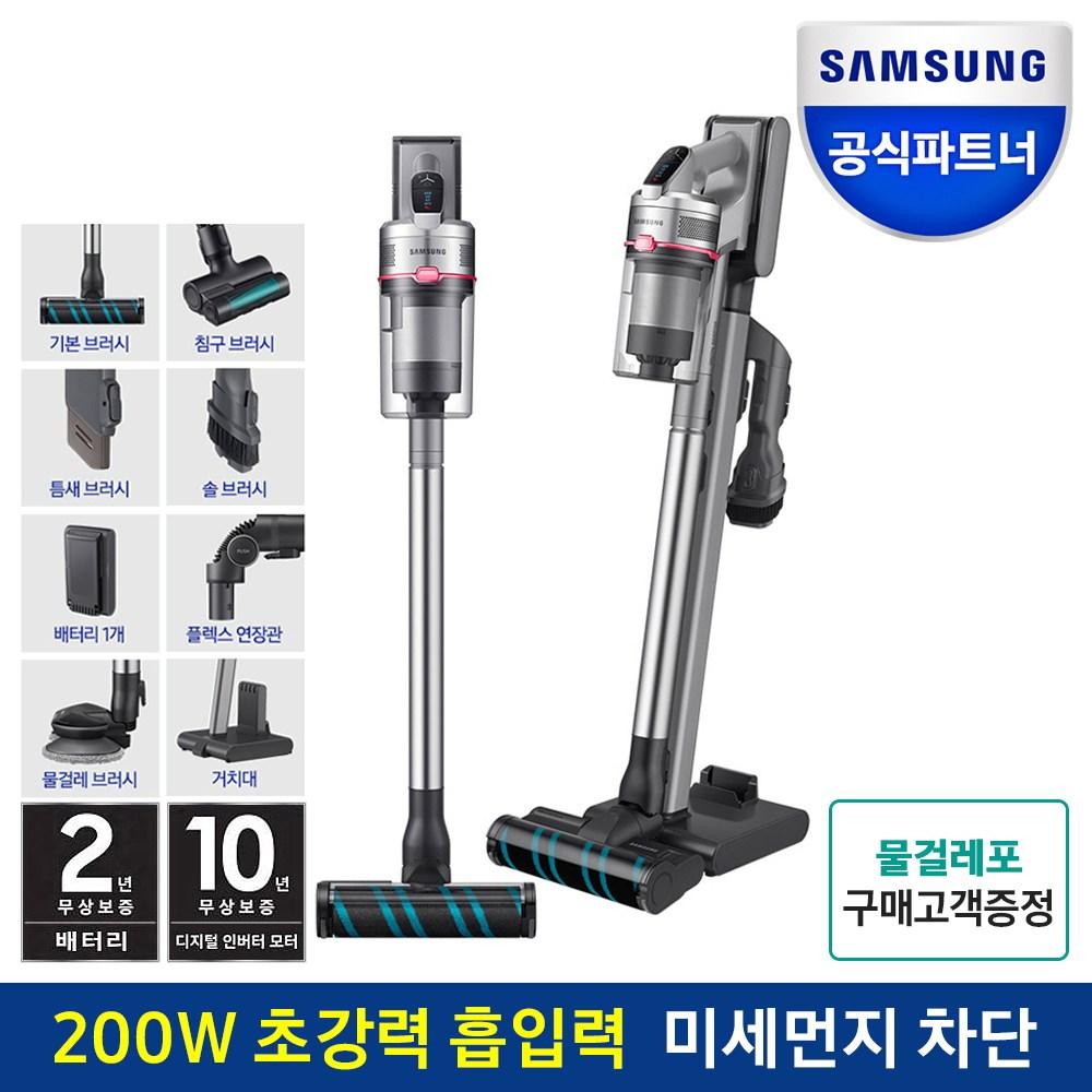 삼성전자 제트 VS20R9044SA 무선 청소기, VS20R9044SA+물걸레 키트(VCA-WB650)