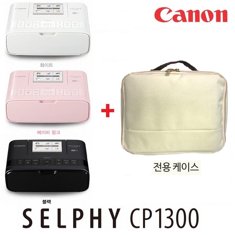 캐논 셀피 CP1300 단품 패키지 거치용 휴대, 셀피 CP1300 (화이트)+셀피전용가방