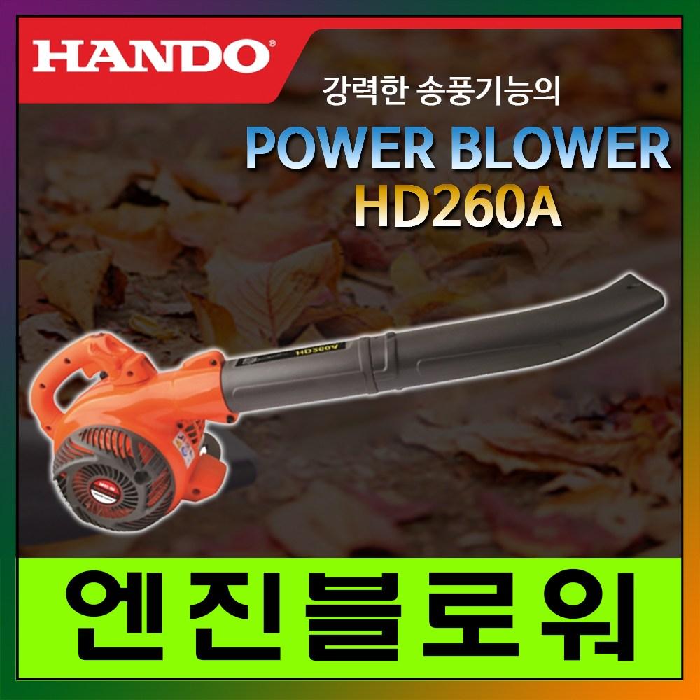 책임툴 엔진 블로워 HD260A 송풍기 낙엽 먼지 청소 제설기