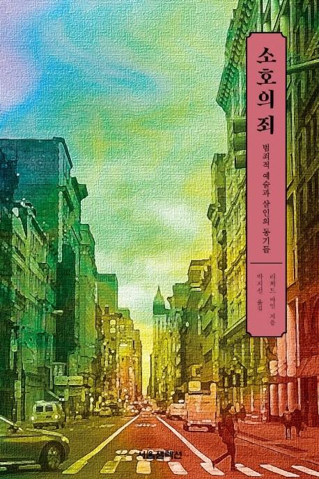소호의 죄:범죄적 예술과 살인의 동기들, 서울셀렉션