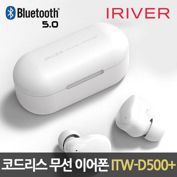 아이리버 TWS 5.0 블루투스 이어폰 ITW-D500+, 화이트