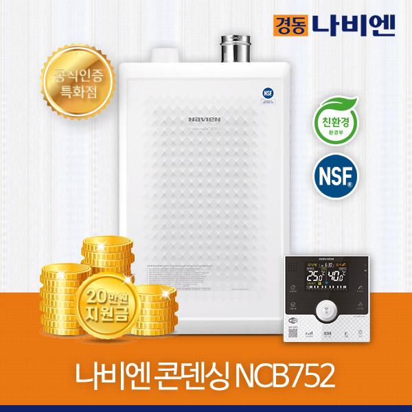 설치비포함 경동나비엔 콘덴싱 가스보일러 NCB752 하향식, NCB752-22K