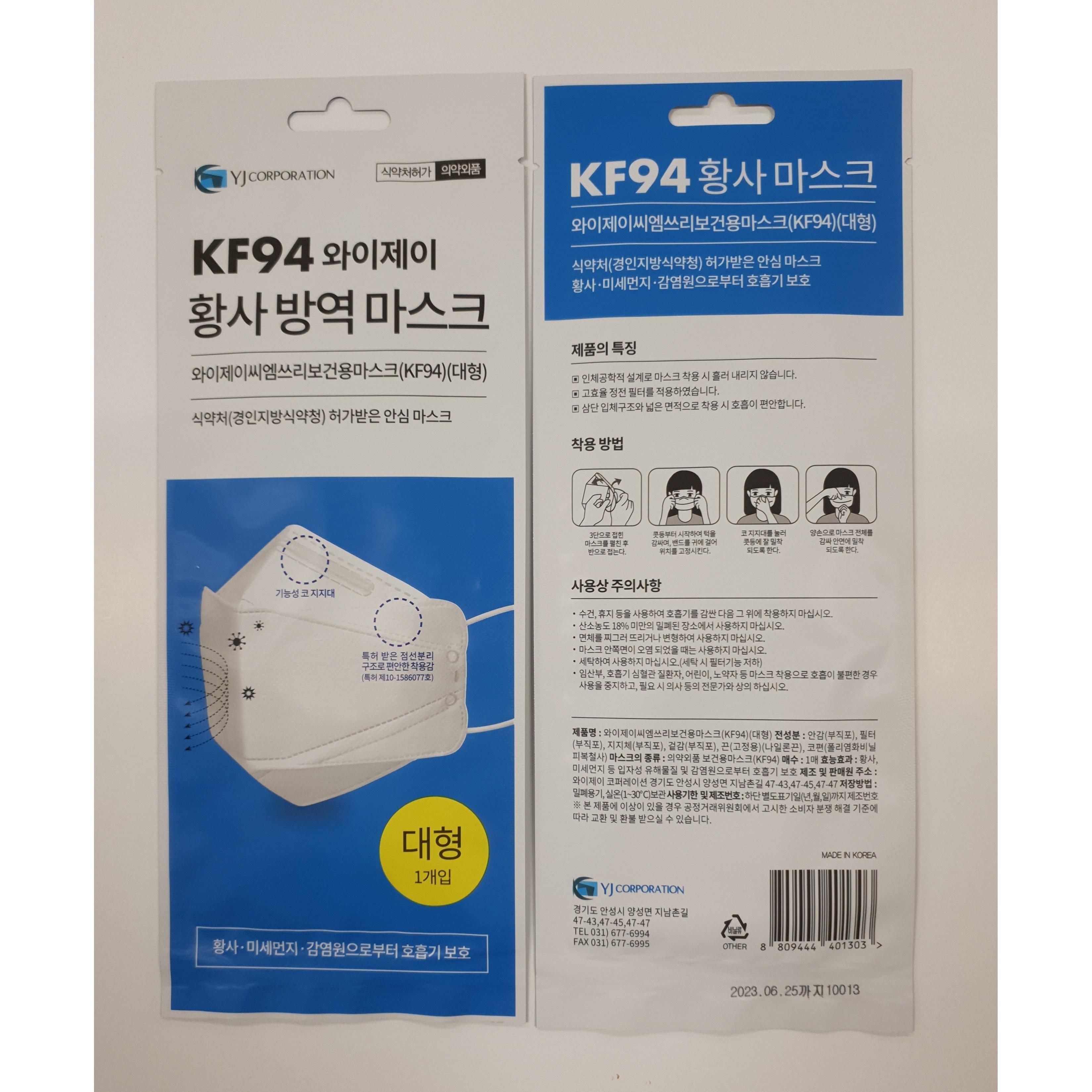 와이제이씨 엠쓰리 보건용 마스크 10매 50매 100매 kf94 대형 숨쉬기편한 마스크 넉넉한사이즈