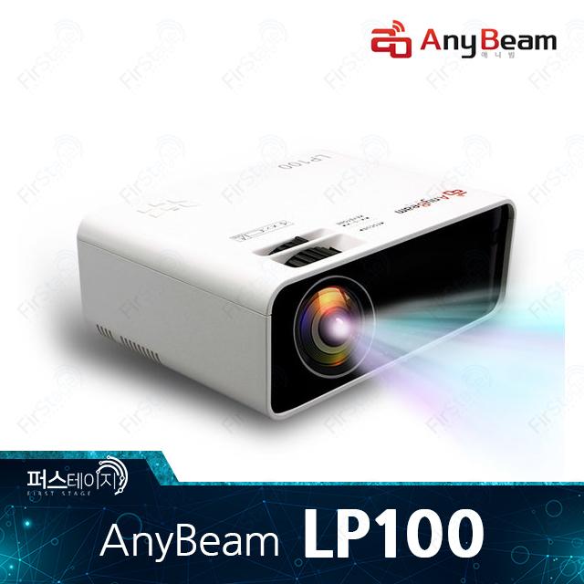 애니빔 LP100 미니 빔 프로젝터 2400루멘 800x480 AnyBeam