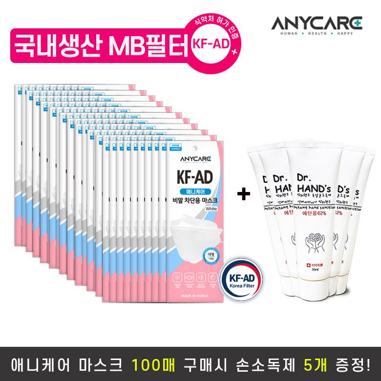 애니케어 비말차단용 마스크 (3D 입체형) KF-AD + 사은품증정, 30매