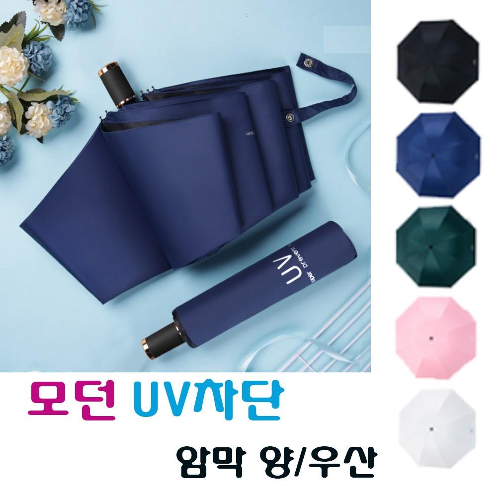 [쇼핑라이프] 모던 UV차단 수동 암막 3단 양우산 자외선 차단