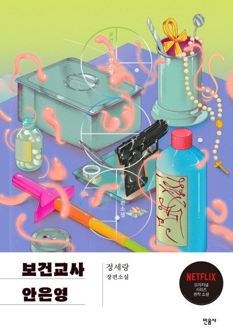 보건교사 안은영(특별판):정세랑 장편소설, 민음사