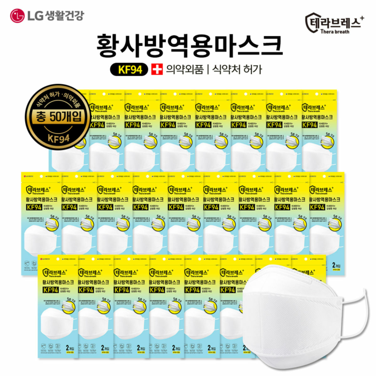 [신세계TV쇼핑](LG생활건강)테라브레스 플러스 KF94 5중 마스크 50매