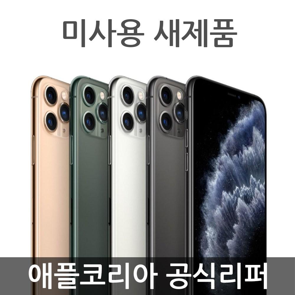 애플 아이폰 11 Pro Max 공기계 코리아 공식리퍼 자급제, 미드나이트 그린, 아이폰11 프로 맥스 64G
