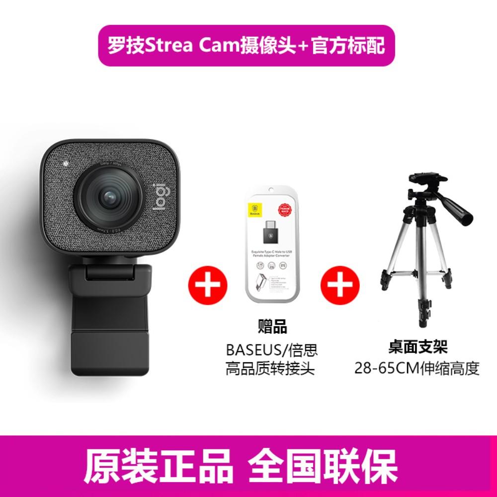 로지텍 스트림캠 스트리밍 캠 웹캠 화상캠 화상회의 카메라 Stream Cam, 블랙+65CM브래킷+어댑터, Logitech Stream Cam