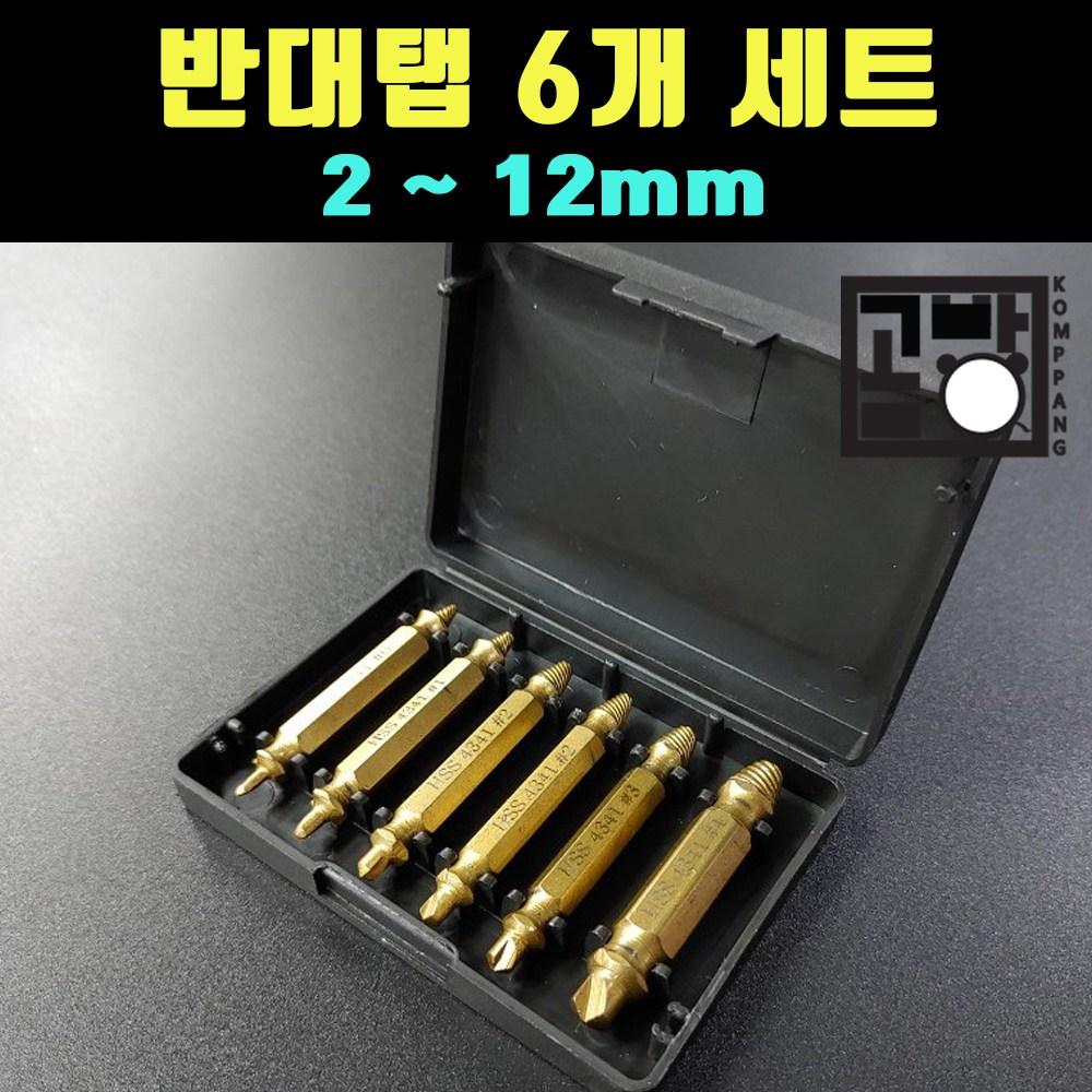 [곰빵몰]GOM-Z9K-234 히다리탭 반대탭 나사제거 볼트리무버