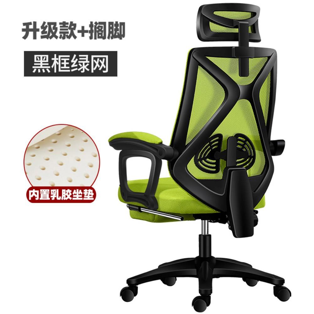 컴퓨터 의자 홈 등받이 직원 사무실 의자 기숙사 학생 게임 앵커 회전 의자 안락 의자 게임 좌석, 업그레이드 된 블랙 프레임 그린 (라텍스 쿠션) + 발판 + 강철 다리
