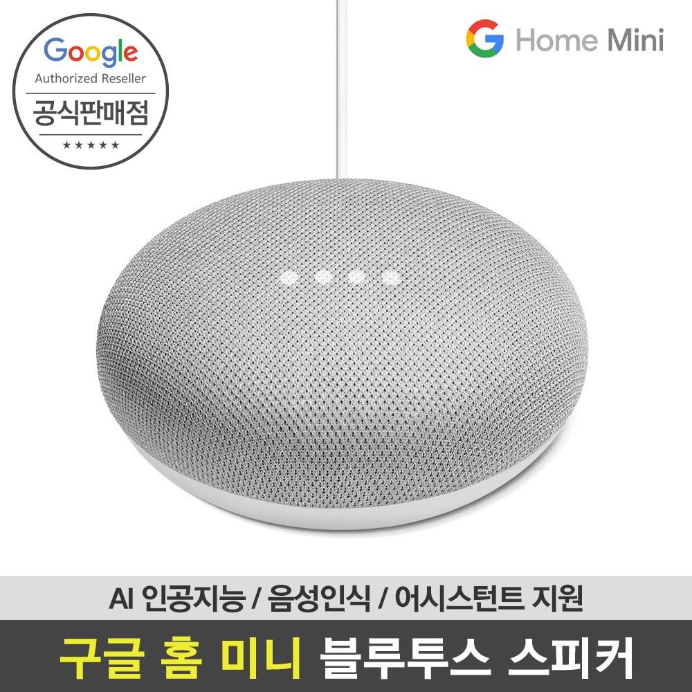 구글 홈 미니 인공지능 스피커 Home mini AI스피커 국내정품 국내AS 블루투스, 코랄(레드)