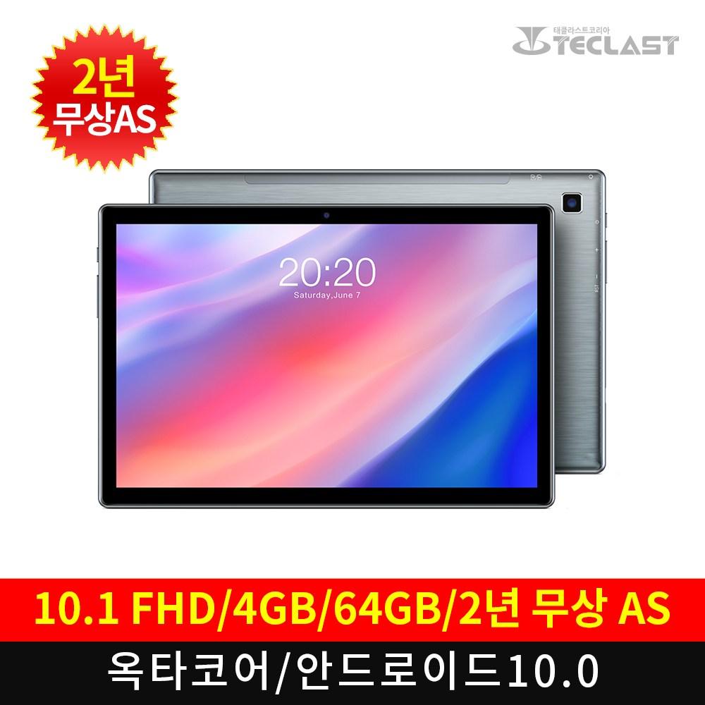 태클라스트코리아 멀티미디어 태블릿PC P20HD 옥타코어, 01. P20HD 본품만