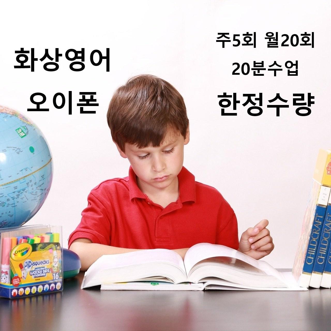 오이폰 1대1 화상영어, 주5회 20회 20분