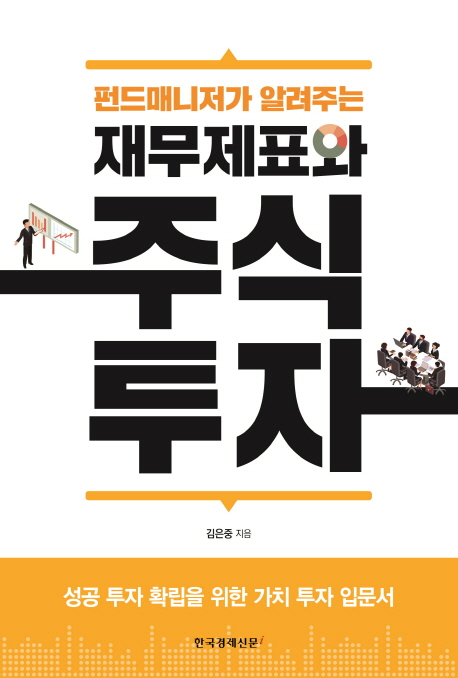 펀드매니저가 알려주는 재무제표와 주식 투자:성공 투자 확립을 위한 가치 투자 입문서, 한국경제신문i