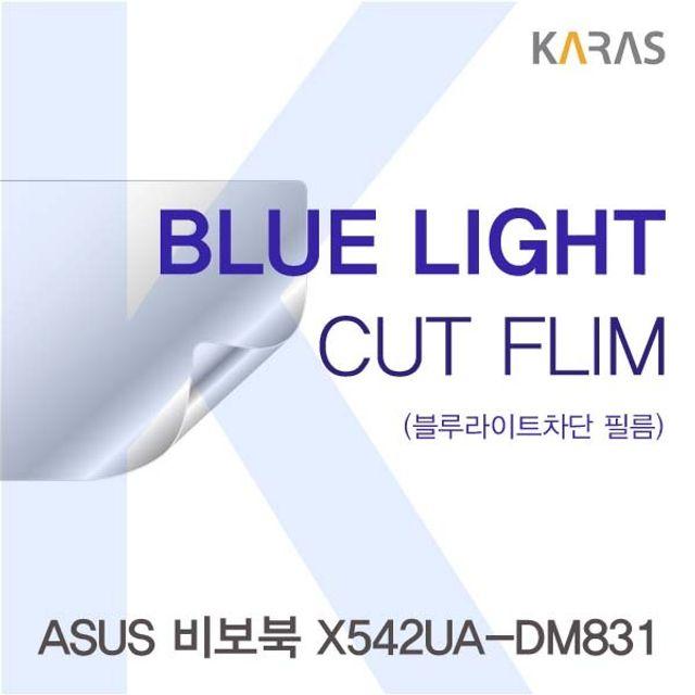 ASUS 비보북 X542UA-DM831용 카라스 블루라이트컷필름 SD +S/N:136429 -1C32B1], 1