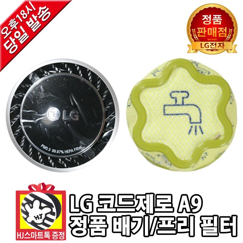 LG전자 코드제로 A9 무선청소기 정품 프리 배기필터 모음(HJ스마트톡 증정), 2. 배기필터