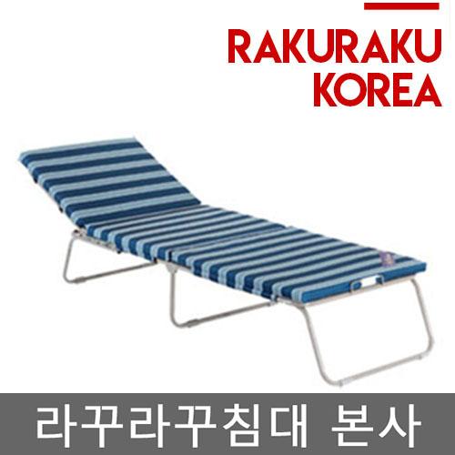 라꾸라꾸 라꾸라꾸14 레저용침대 CBK-014 무료배송 접이식침대