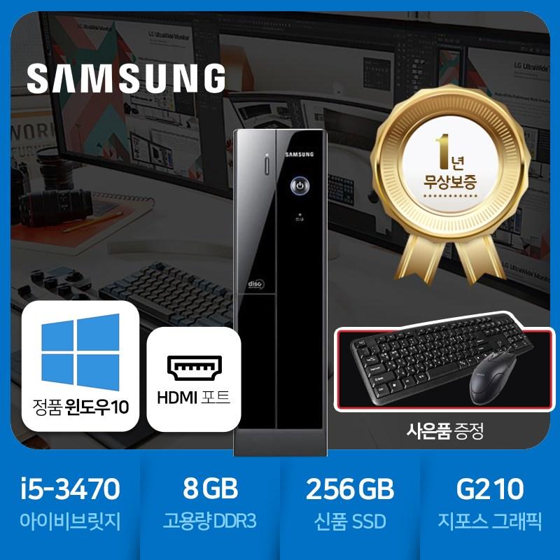 사무용PC/슬림/삼성컴퓨터/HDMI지원/인텔i5-3세대/8G램/신품SSD/정품윈도우10설치/1년무상보증/듀얼모니터지원/키마장사은품증정