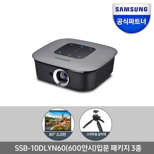 삼성전자 미니빔 프로젝터 스마트빔 600안시 SSB-10DLYN60 3종 홈패키지, EP125_70 600안시 3종패키지