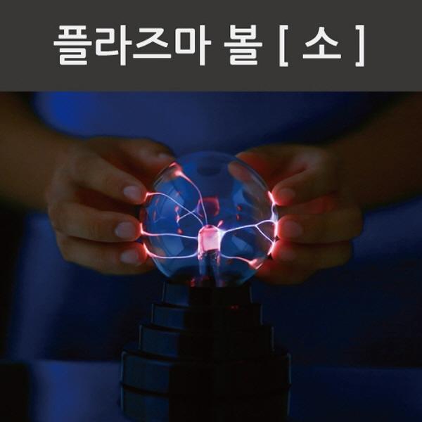 플라즈마 볼R (소)-KTS