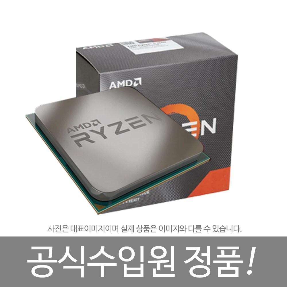 AMD 라이젠3 PRO 4350G 르누아르 멀티팩, AMD 라이젠3 PRO 4350G (르누아르) (멀티팩)