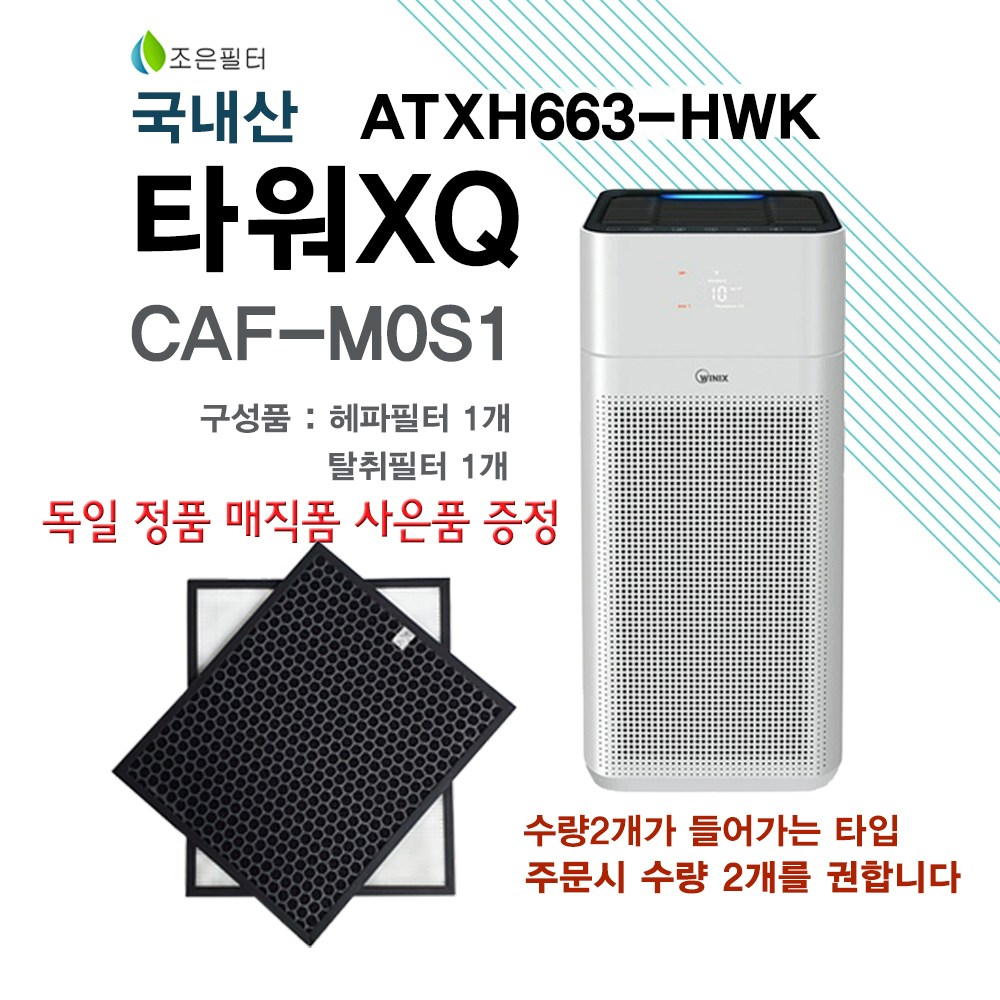 위닉스 타워XQ ATXH663-HWK 공기청정기 국산정품형 필터