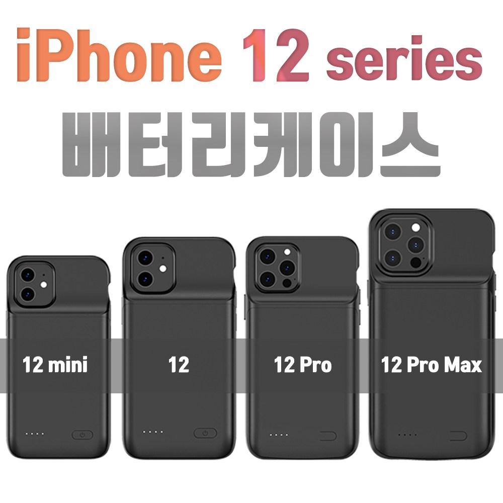 배터리 케이스 아이폰12 / 아이폰12 미니 / 아이폰12 프로 / 아이폰12 프로맥스, 블랙(4700mAh)