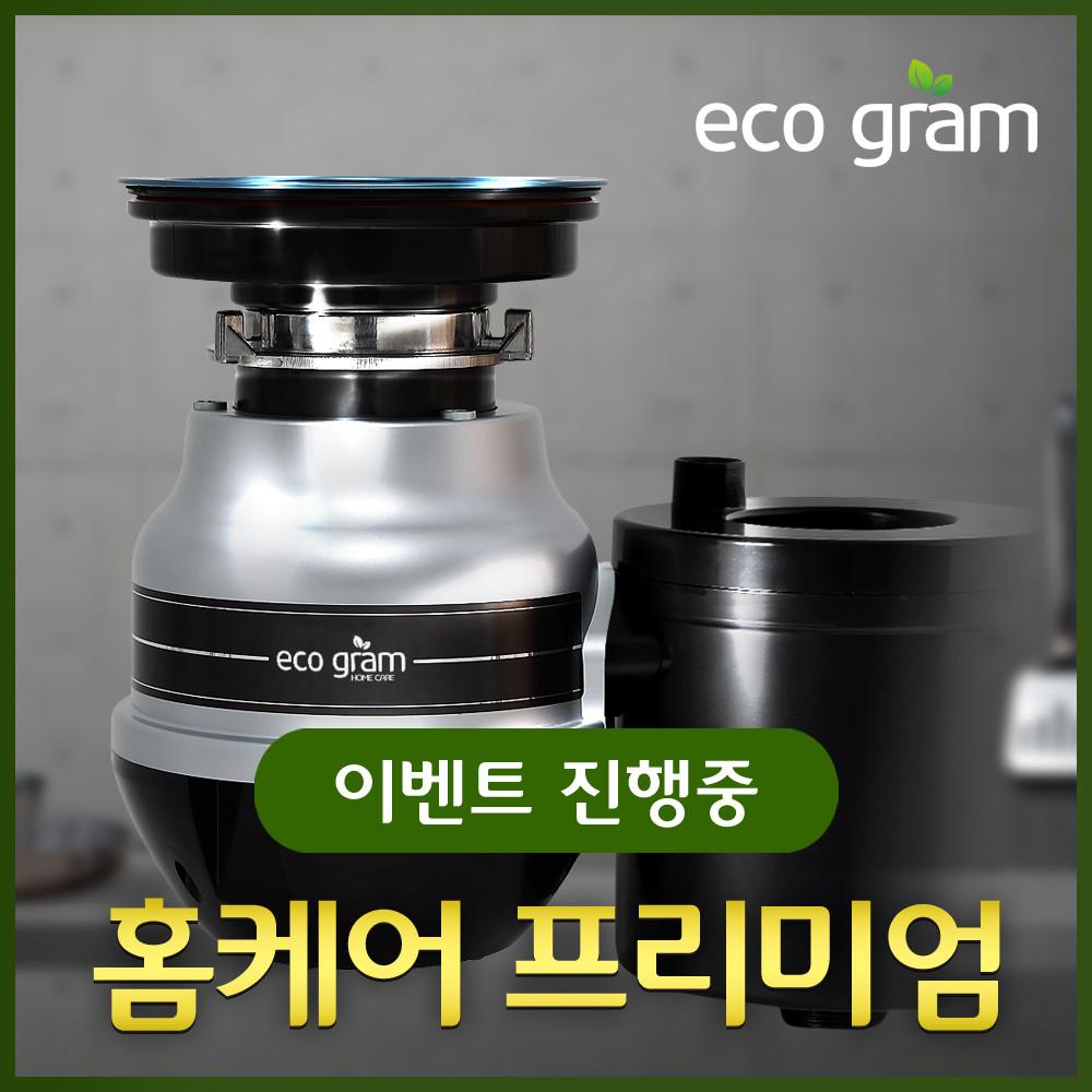 에코그램 홈케어 프리미엄 음식물분쇄기 가정용 음식물처리기 무료방문설치 (POP 5379049350)