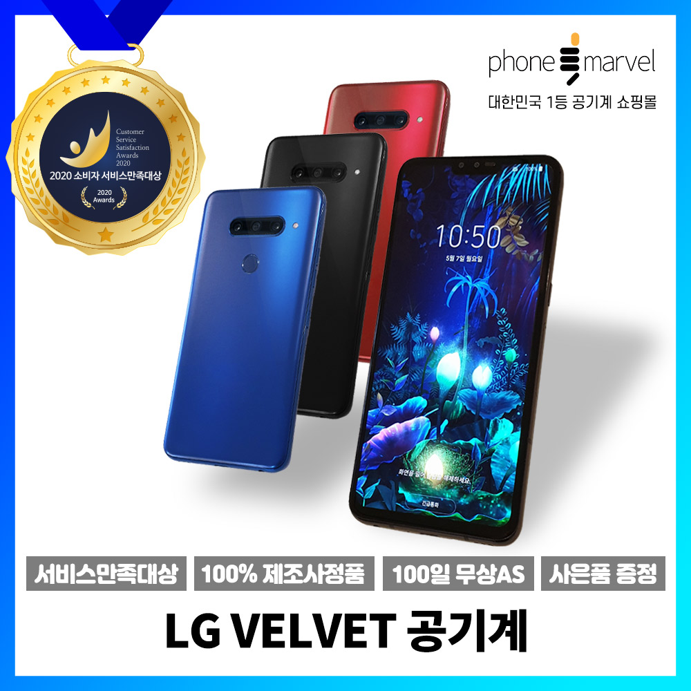 LG 벨벳 128GB 중고폰 공기계 VELVET 중고, 오로라 핑크 A급, VELVET 3사공용