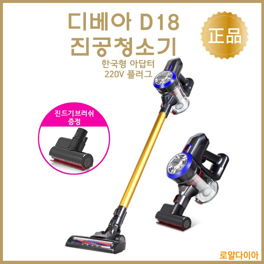 디베아무선청소기 D18 220V플러그 차이슨청소기 차이슨무선청소기 진드기브러쉬선택가능 국내AS가능, 진드기브러쉬포함(O)