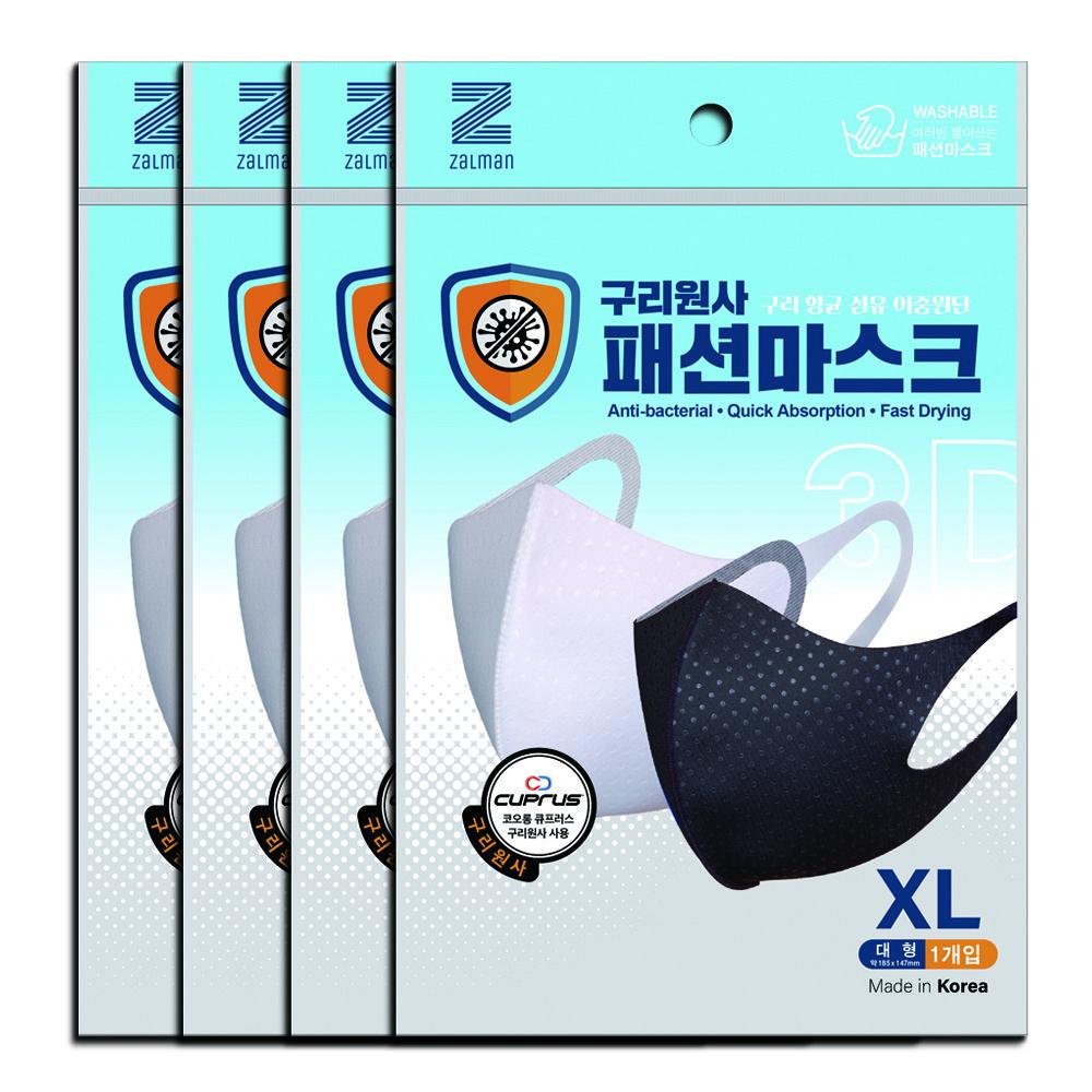 구리원사 국산 패션마스크_항균섬유 마스크 XL_4개, XL_4개_화이트