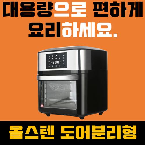 박세리 세얼간이 대용량 오븐형 도어분리 16L 올 스텐 로티세리 오븐 에어프라이어 에어프라이기 에어후라이기 국산X, 블랙, 포미 16L
