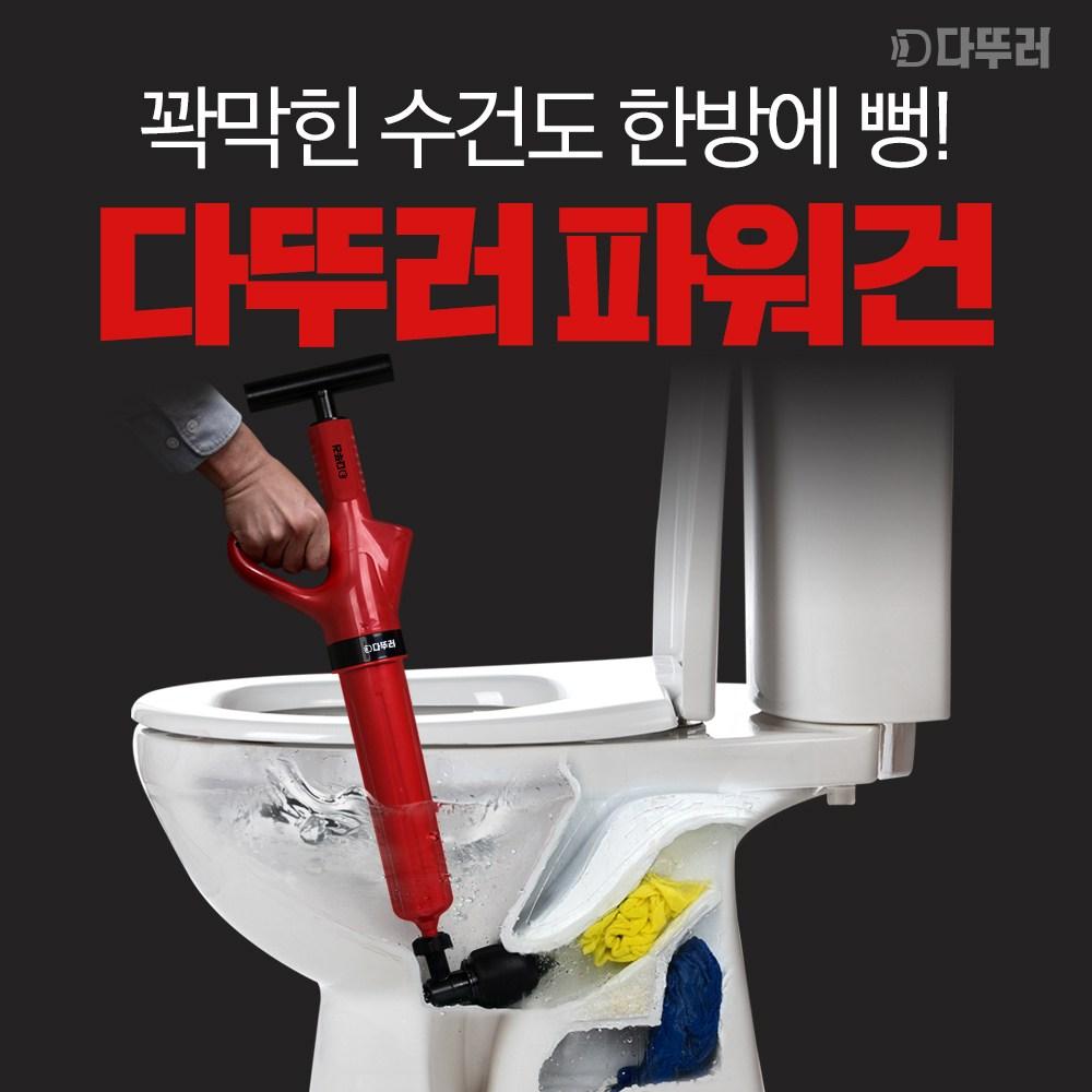 다뚜러 뚫어뻥 막힌 하수구 화장실변기 세면대 싱크대 한방에해결, 1개