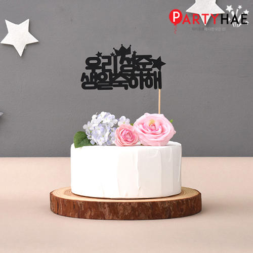 파티해 파티 케이크 토퍼&픽, B02_(제작)페이퍼토퍼(왕관)