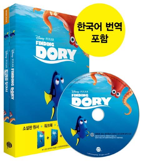 도리를 찾아서(Finding Dory), 롱테일북스