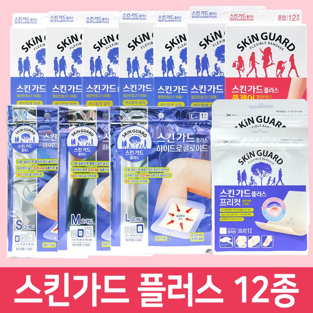 동아제약 스킨가드 플러스 밴드 12종 하이드로콜로이드, 1매 (POP 216155448)