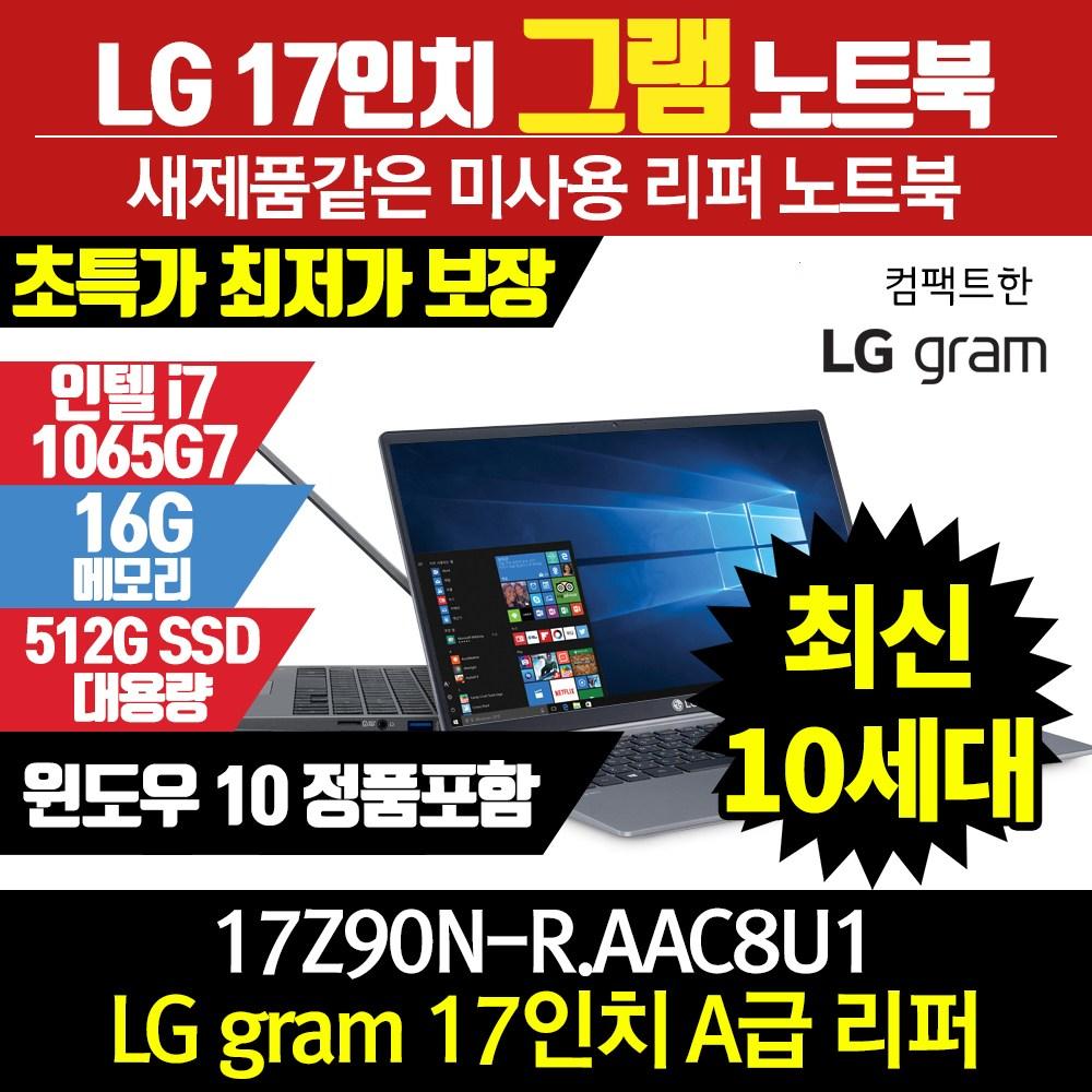 LG 그램 리퍼 노트북 17Z90N-R.AAC8U1 i7 1065G7/16G/512G, 16GB, SSD 512G, 포함